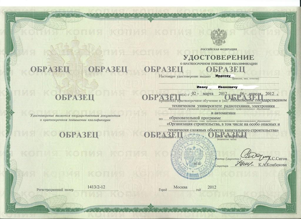 Образец удостоверения по строительству