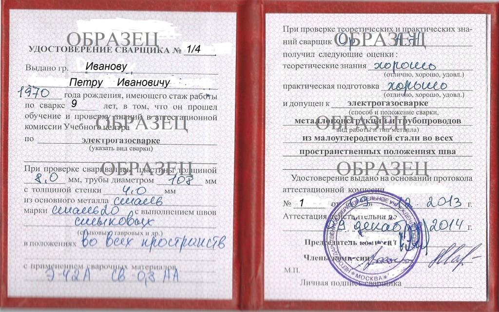 Образец удостоверения по электробезопасности для сварщиков обучение электробезопасности инженера по охране труда