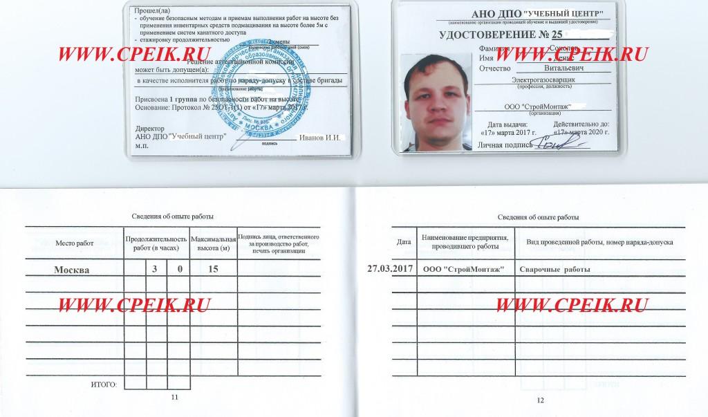 образец удостоверения для работ на высоте 1 группа с личной книжкой