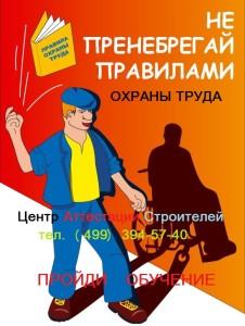 охрана труда в организации